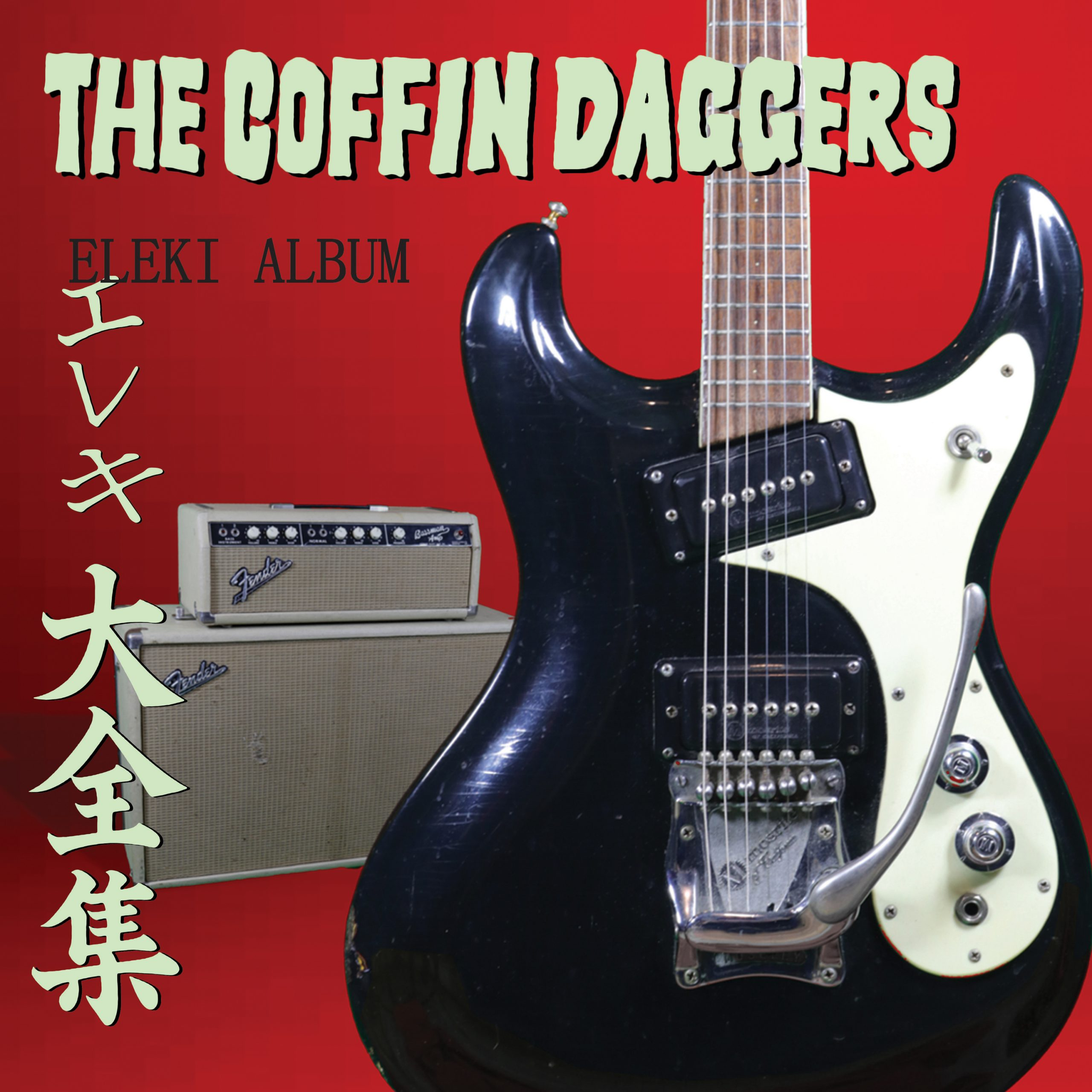 The Coffin Daggers - The Eleki Album